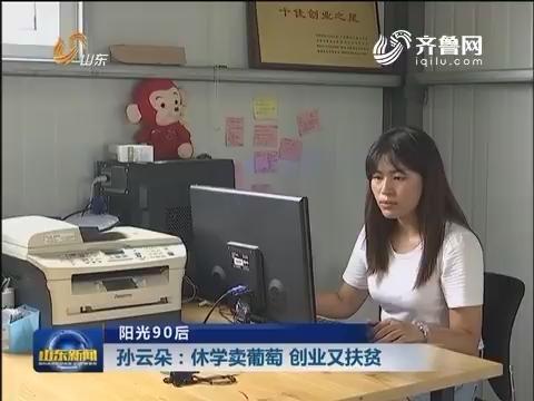 【阳光90后】孙云朵:休学卖葡萄 创业又扶贫