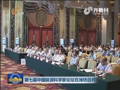 第七届中国能源科学家论坛在潍坊召开