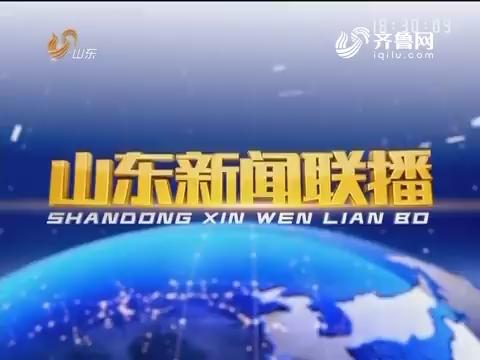 2016年08月26日山东新闻联播完整版