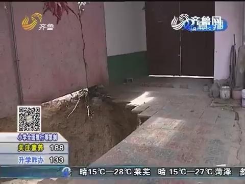 滕州:半夜惊魂 庭院突发塌陷