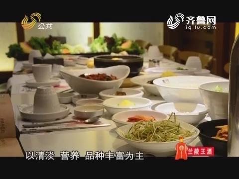 朋友圈之圈美食:正宗的韩国料理