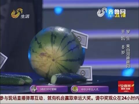 让梦想飞:萌娃现场卖关子 扑克刺气球