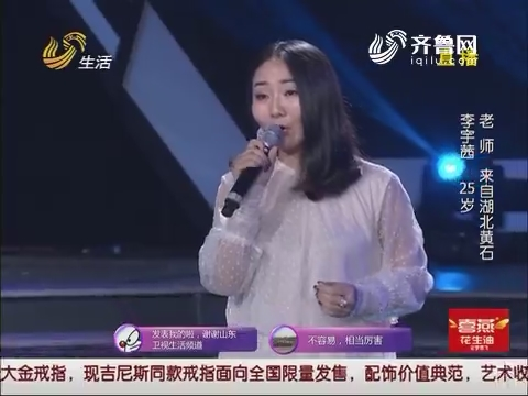 让梦想飞:李宇茜精彩演唱 获得评委一致好评