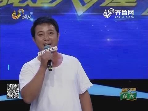 我是大明星:陈占鲁实力演唱 评委念念不忘鸡蛋
