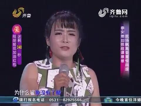 媳妇你最靓:泰安媳妇挑战谭维维 现场飙高音震惊四座