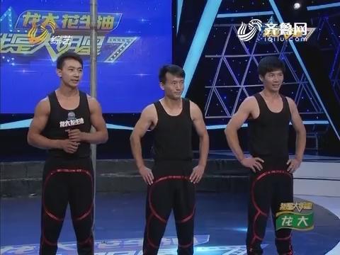 20160826《我是大明星》:张恒前杂技表演 孙亮老师秀绝活