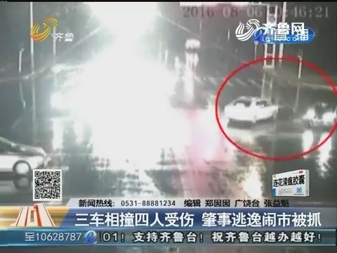 广饶:三车相撞四人受伤 肇事逃逸闹市被抓