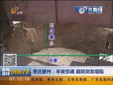 枣庄滕州:半夜惊魂 庭院突发塌陷