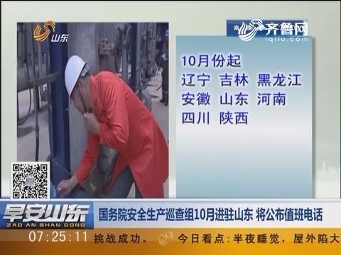 国务院安全生产巡查组10月进驻山东 将公布值班电话