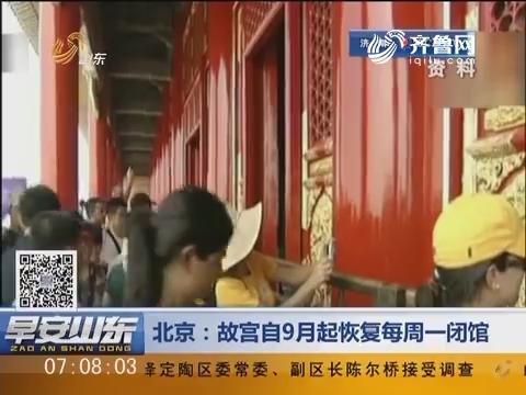 北京:故宫自9月起恢复每周一闭馆