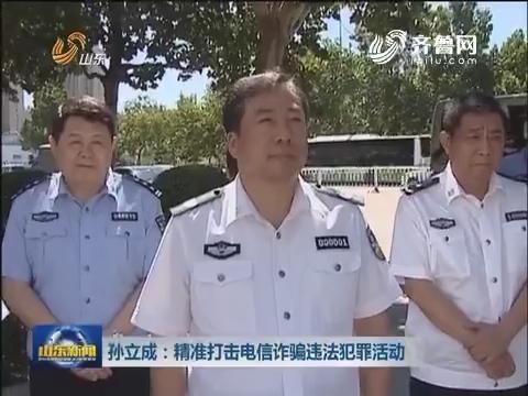 孙立成:精准打击电信诈骗违法犯罪活动
