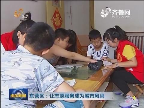 东营区:让志愿服务成为城市风尚