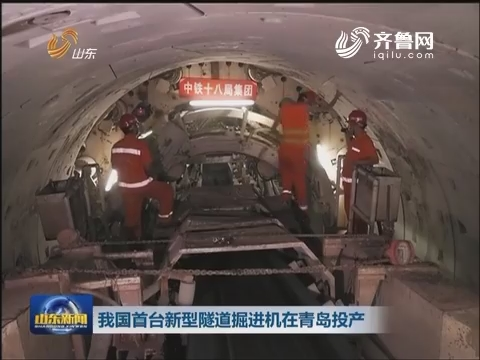 我国首台新型隧道掘进机在青岛投产