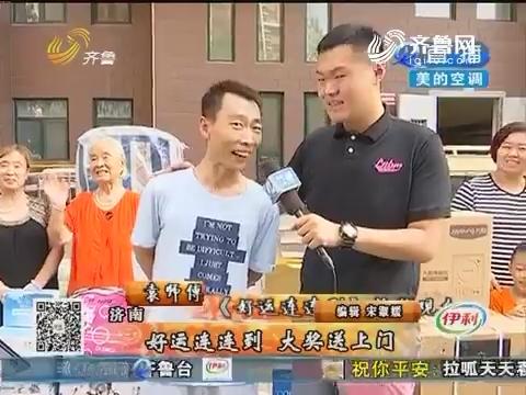 济南:好运连连到 大奖送上门