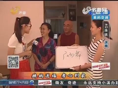 济南:辣妈送福 孝心到家