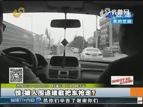 淄博:惊 被人围追堵截把车抢走?