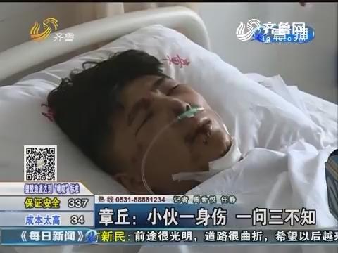 章丘:小伙一身伤 一问三不知
