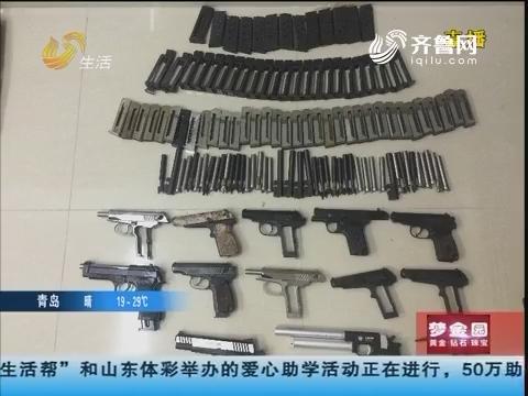 烟台:特大案件告破 枪支弹药成堆