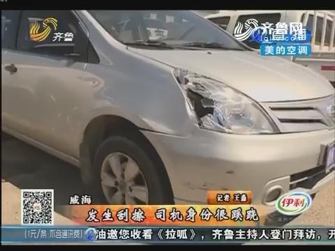 威海:发生刮擦 司机身份很蹊跷
