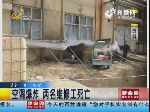 枣庄:空调爆炸 两名维修工死亡