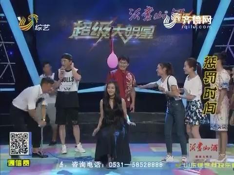 """超级大明星:投票时间敏健队获胜 惩罚环节""""打水球""""姚冬青中头菜"""