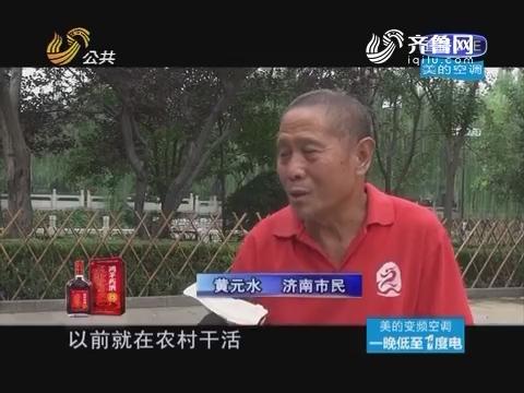 【冬病夏治】黄元水:高血压差点儿要了我的性命!