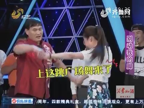 """20160827《超级大明星》:游戏环节""""强者对对碰""""张志波气球秒爆"""
