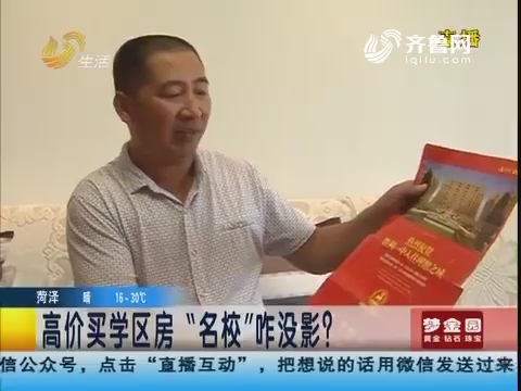 """【重磅】东营:高价买学区房 """"名校""""咋没影?"""