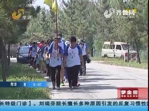 济南:开学第一课 徒步母亲河