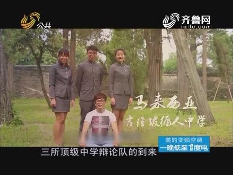 20160827《真相力量》:第一届国际中学生儒学辩论大会纪实