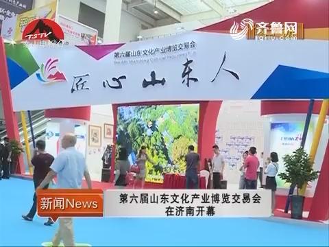 20160827《假日旅游》:第六届山东文化产业博览交易会在济南开幕