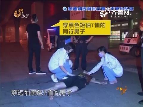 调查:郭德纲徒弟张云雷十米高台坠落