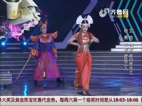 20160827《让梦想飞》:邓飞虎弹弓表演 主持人以身尝试现场引尖叫