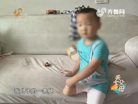 20160828《天下父母》:独腿男孩成长故事