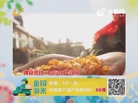 20160828《中国原产递》:金钩海米