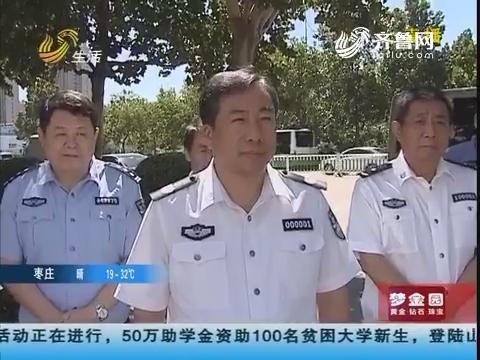【潍坊】孙立成:要精确打击电信诈骗