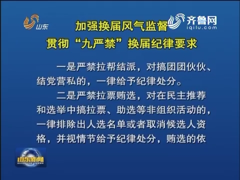 """山东加强换届风气监督 贯彻""""九严禁""""换届纪律要求"""