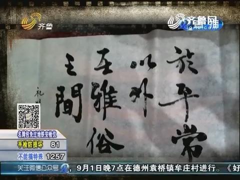 好戏在后头:祖峰爱好写字刻章