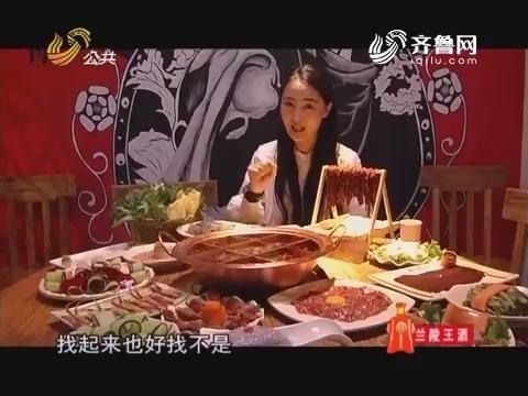 朋友圈之圈美食:鲜香麻辣 唇齿留香的地道重庆火锅