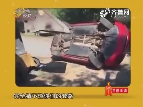 20160829《朋友圈》:女儿和男友车内偷约会 愤怒老爸开挖掘机砸车