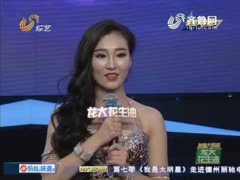 20160829《我是大明星》:孙亮老师遭遇评委生涯最大危机