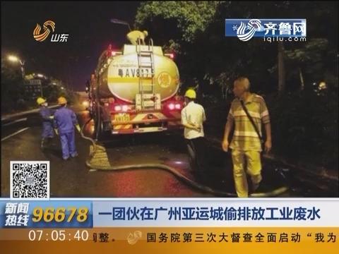 一团伙在广州亚运城偷排放工业废水