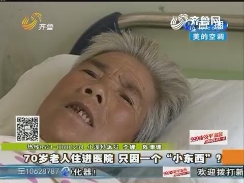 """沂源:70岁老人住进医院 只因一个""""小东西""""?"""