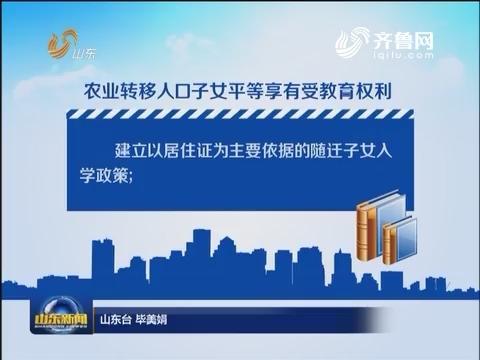 山东省政府出台财政政策 支持农业转移人口市民化