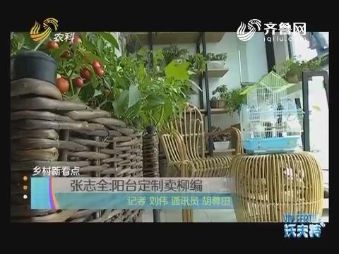 【乡村新看点】张志全:阳台定制卖柳编