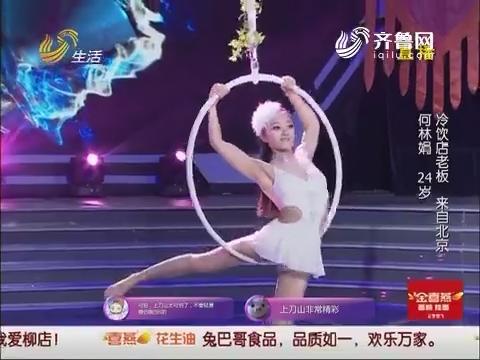 """让梦想飞:美女冷饮店主""""飞出新高度""""唯美舞蹈杂技 获得评委一致高分"""