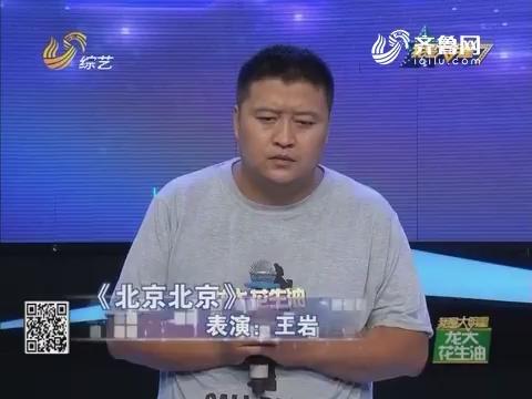 我是大明星:王岩演唱歌曲《北京北京》用真心打动评委老师成功晋级