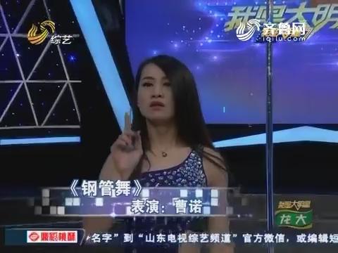 """20160830《我是大明星》:王岩演唱歌曲""""北京北京""""用真心打动评委老师成功晋级"""