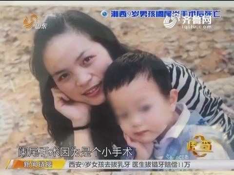 调查:湘西9岁男孩阑尾炎手术后死亡