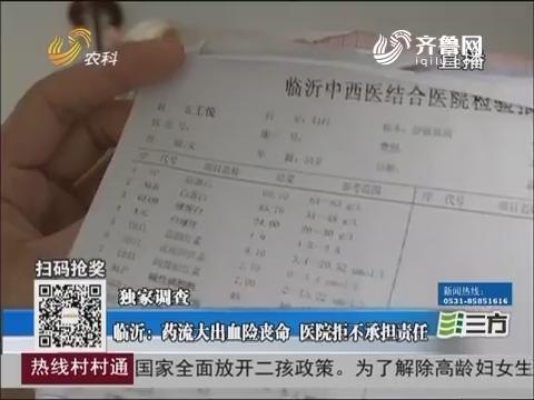 【独家调查】临沂:药流大出血险丧命 医院拒不承担责任